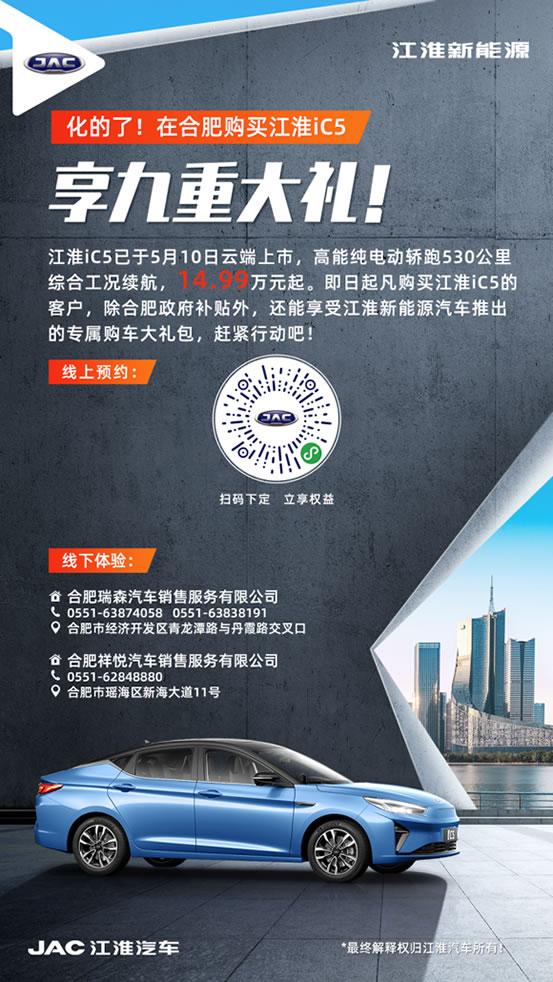 江淮iC5